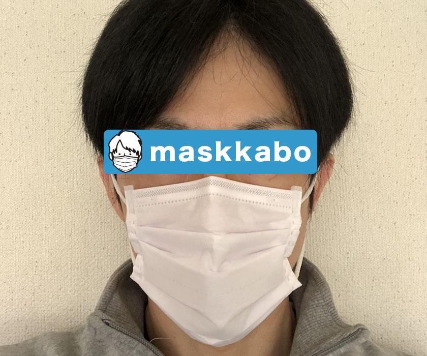 小さいサイズの超快適マスクを試してみる