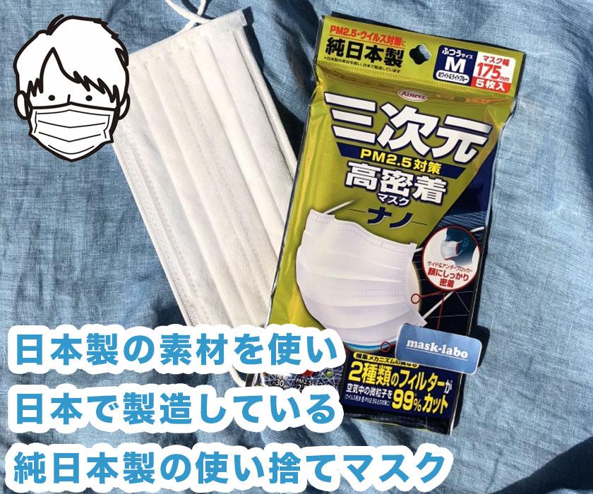 日本製の素材日本で製造している純日本製の使い捨てマスク